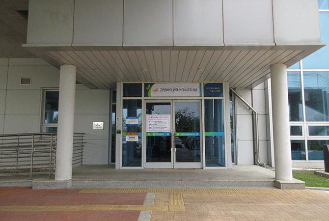 고양바이오매스 에너지시설 현관